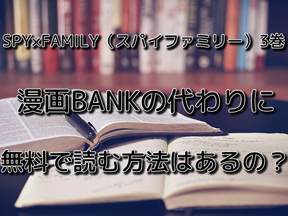 漫画bank 僕のヒーローアカデミア