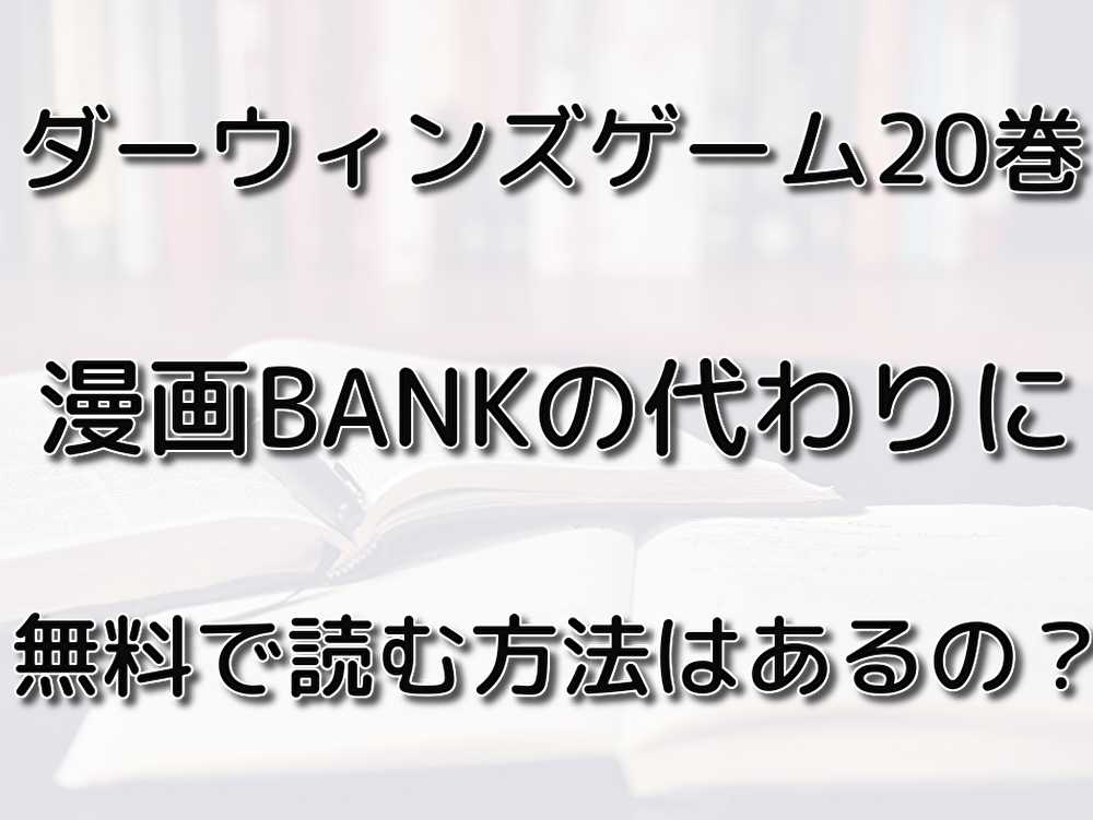 鬼滅の刃 20巻 漫画バンク