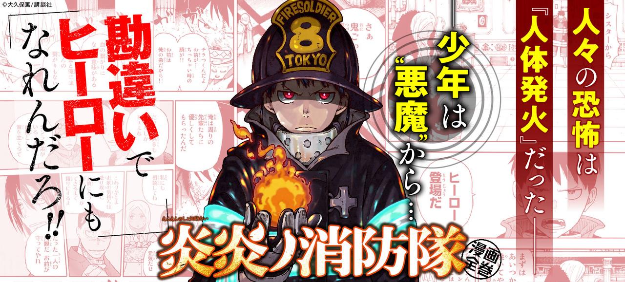 ノ 隊 バンク 漫画 消防 炎 々