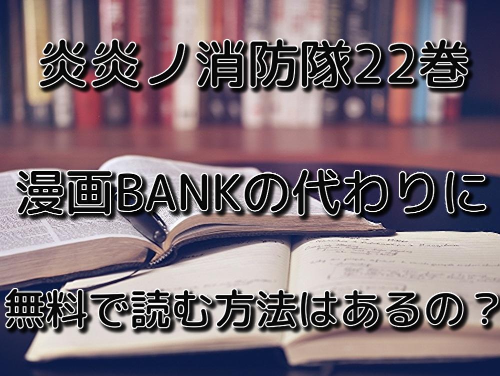 漫画 バンク ノ 炎炎 消防 隊