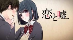 恋と嘘 10巻 漫画バンク