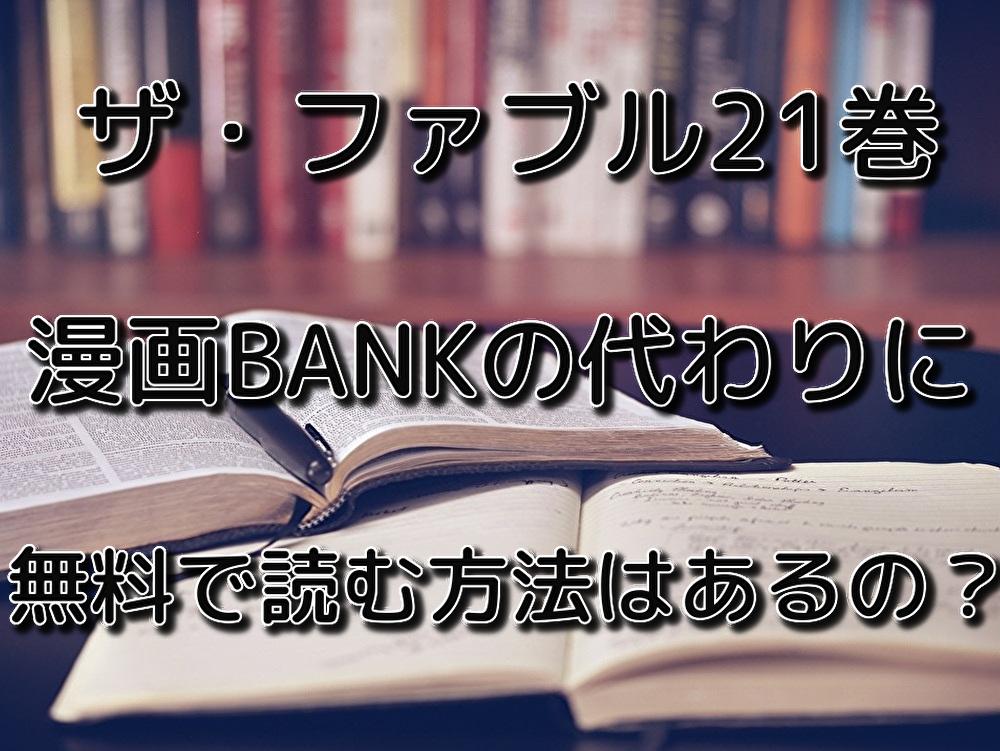 鬼滅の刃 21巻 漫画bank
