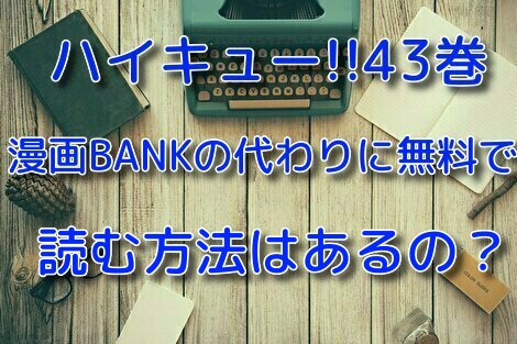 漫画 bank ハイキュー