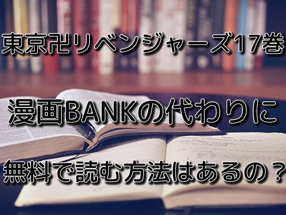 漫画 ズ バンク リベンジャー 東京 映画『東京リベンジャーズ』公式サイト