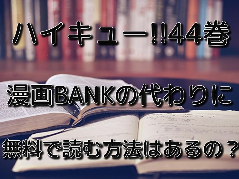 Bank ハイキュー 漫画