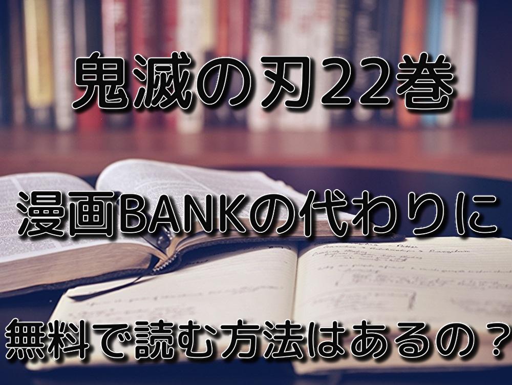 きめつの刃 漫画バンク 漫画バンクで刃牙(バキ)が読めない!閉鎖?漫画BANKの代わりの最強サイトを紹介