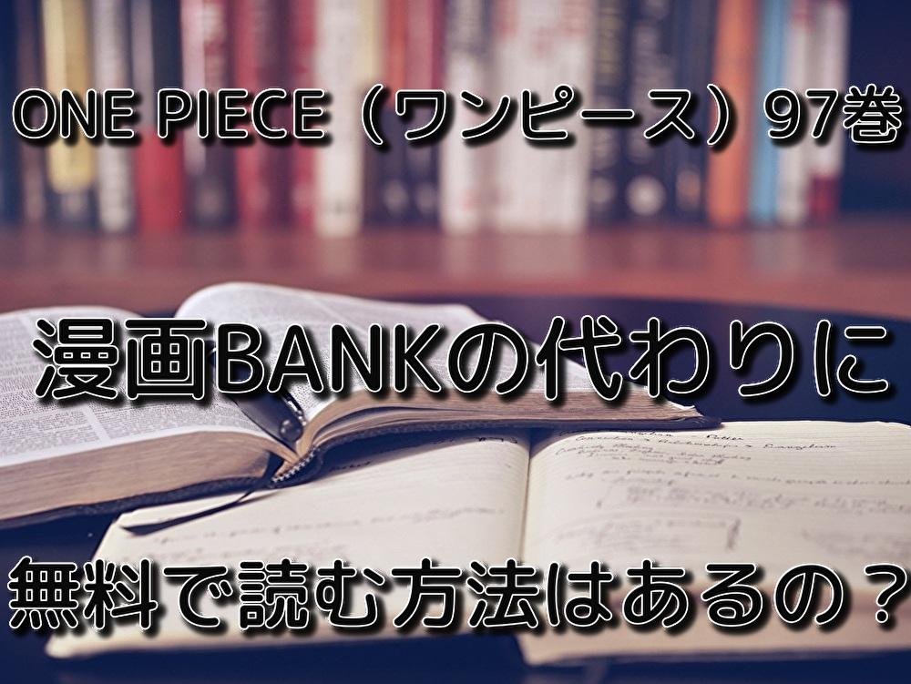 漫画bank ワンピース