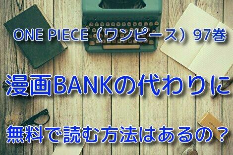漫画bankワンピース