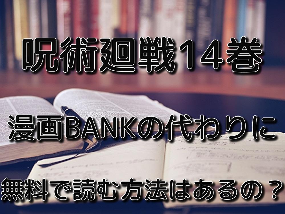 Bank ジャンプ 漫画 週刊 少年