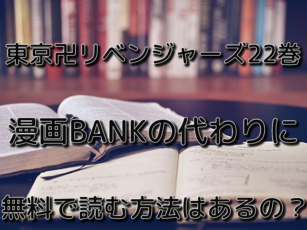 東京 リベンジャー ズ 漫画 バンク